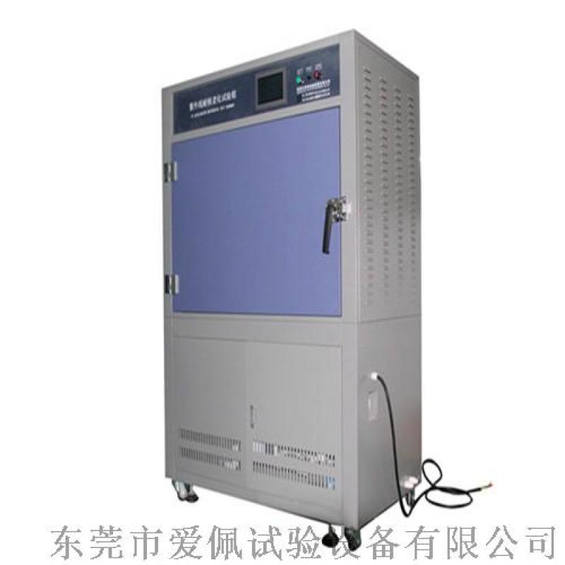 青島油漆防紫外線試驗箱