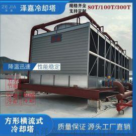 厂家定制方形横流式冷却塔 闭式冷却塔700t