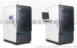 选区激光熔化金属3D打印机YLM-150