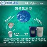 液槽果冻胶双组分液体硅胶