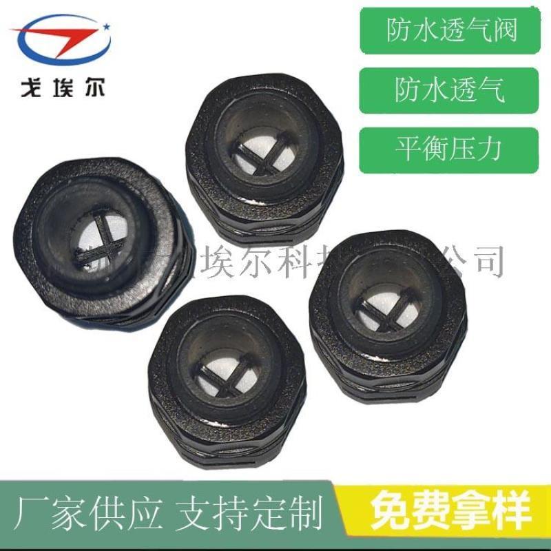 GOEL  防水透气阀-M8*1.25不锈钢
