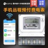 杭州炬华DDS1296单相家用远程智能预付费电表 免费配套抄表系统