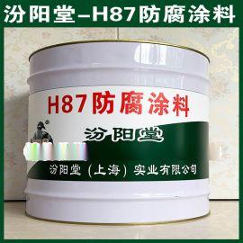 H87防腐涂料、良好的防水性能、H87防腐涂料