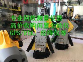 专业回收全站仪,现金收购闲置RTK/GPS接收机