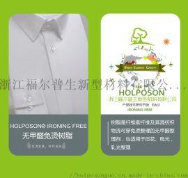 无甲醛免烫树脂 洗可穿免烫整理的无甲醛整理剂