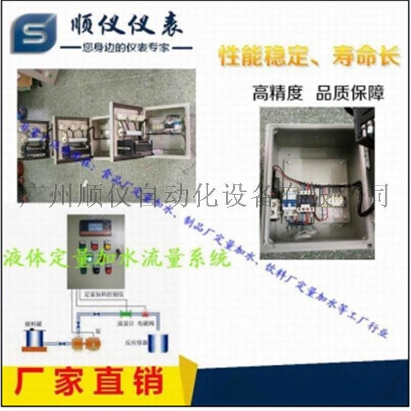化工配料系统、制药定量加水设备