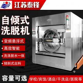 自动出料洗脱机 全自动倾斜式洗脱机