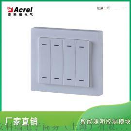 智能照明智能面板 2联4键 安科瑞ASL100-F2/4