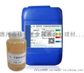 成本低的不锈铁钝化液和不锈铁钝化剂