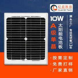 单晶硅太阳能板,光伏发电太阳能电池板