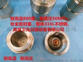不锈钢金属密封高温高压水热反应釜
