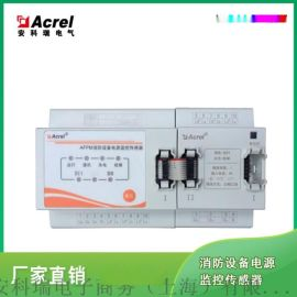 消防电源监控模块 安科瑞AFPM/D-6AV 监测6路单相交流电压 配合主模块使用