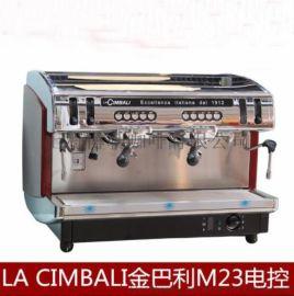 金佰利 M23DT2意式半自动咖啡机