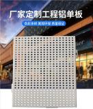 北京钻石广场冲孔铝板  银灰色冲孔铝单板幕墙