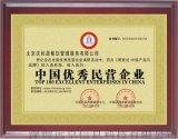 全國優秀民營企業榮譽證書
