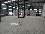 东莞凤岗厂房水泥地板脱砂起尘处理 地坪无尘硬化工程