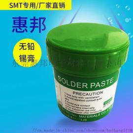 環保錫膏0307高溫錫膏 無鉛錫膏 SnAg0.3Cu0.7/SnAg1Cu0.5/SnAg3.0Cu0.5