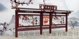 山東淄博宣傳欄 山東古風導視牌 景區引導告示牌