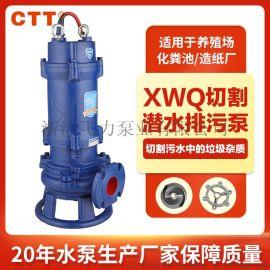 切割泵无堵塞排污泵粉碎切割泵抽粪**泥浆排污泵