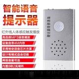語音提示器宣傳語音提示器型號JQ-308