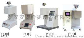 熔体流动速率测定仪 山东安太 XNR-450