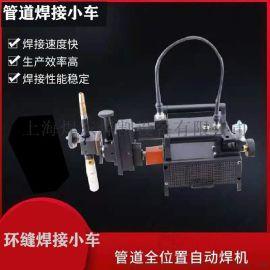 全位置自动焊接小车 管道焊接小车 罐体焊接小车