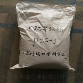 快速脱模硅酸盐水泥发泡板用(PCS-3型)速凝剂