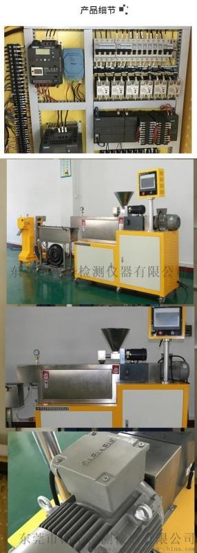双螺杆挤出造粒 锡华TPU+高填充助剂造粒流延