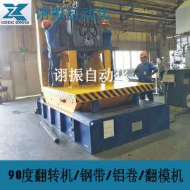 90度翻转机 适用于模具、卷料、冶金翻转