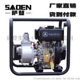 萨登4寸柴油水泵抽水泵厂家自动清水泵