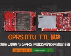 嵌入式GPRSDTU无线数据透传TTL-UART 佛山数之路TTL-UART 串口转GPRS模块TTL-UART