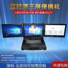 15寸三屏工业便携机制军工电脑加固笔记本一体机机箱