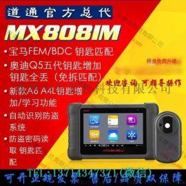 道通MX808IM汽车故障检测仪诊断仪器读码清码