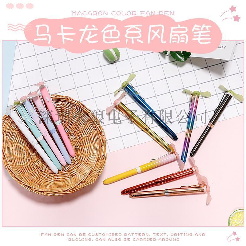 多功能迷你笔形风扇笔 文具店畅销电子圆珠笔