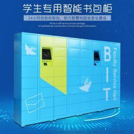 联网型自动存包柜 北京学校自动存包柜厂家 工厂直销