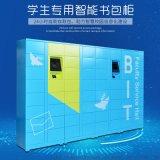 联网型自动存包柜 北京**自动存包柜厂家 工厂直销