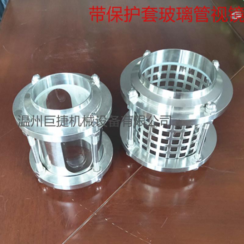 带不锈钢网卫生级焊接管式视镜50MM