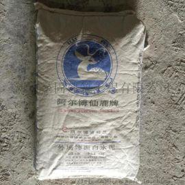 阿爾博仙鹿牌32.5牆面修補粉飾白水泥