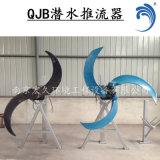 沉淀池潜水推流器QJb低速