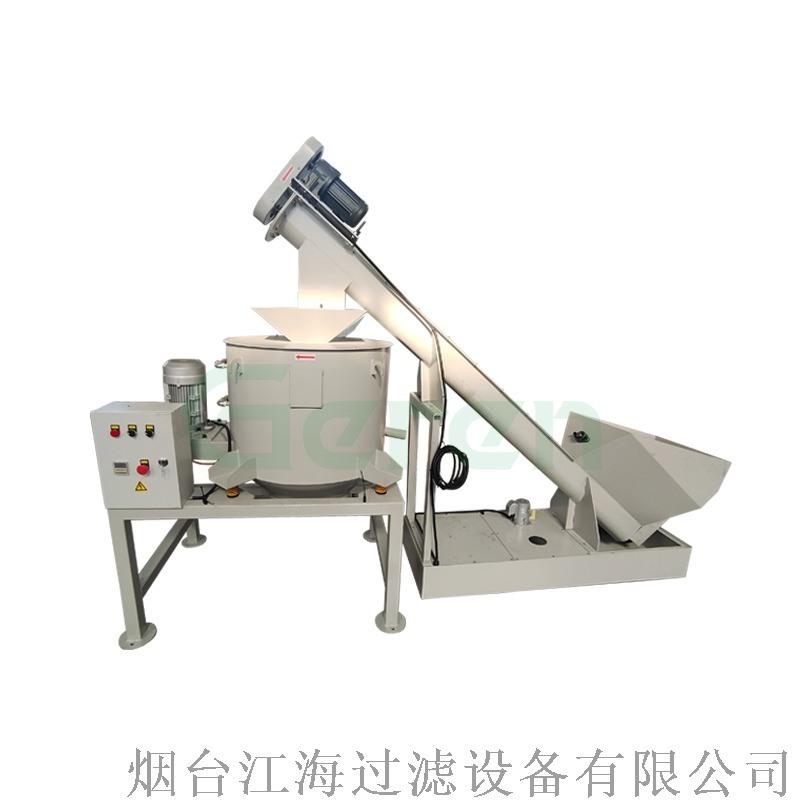 磨屑甩幹系統螺旋上料機磨屑離心甩幹機