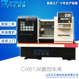 万汇 数控车床CK6130仪表车CK6132