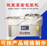 水果肉制品真空包装机 干湿两用保鲜自动抽真空设备