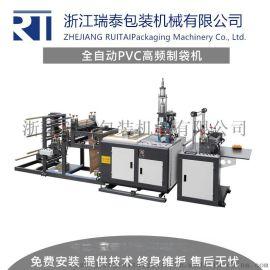 【瑞泰机械】全自动PVC高频制袋机
