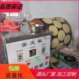 滚筒蛋皮机 全自动烤鸭饼机 一次成型