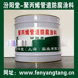 聚丙烯防腐涂料使用寿命长、施工方便