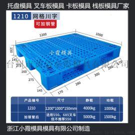 塑料模1.2X1米叉车站板模具