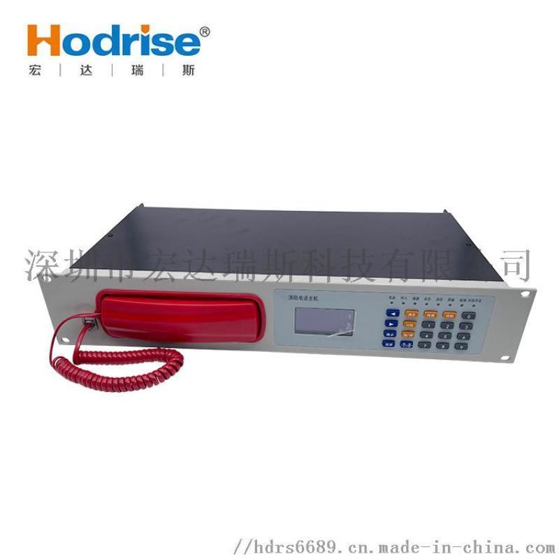 光纤联网型消防电话主机