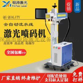 医疗药品和激光喷码机 药品罐生产日期激光喷码设备