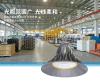 上海亞明GC922 150W200WLED工礦燈