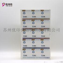 张折叠评级公司标签定制手撕线评级标签印刷激光烫印